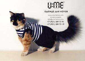 """Повседевная и нарядная одежда для котов и кошек от компании """"U:ME"""" - ZooPrice.Ru"""