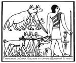 папирус с изображением собак