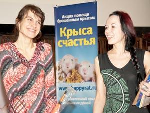 Международный съезд крысоводов