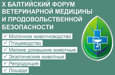 Десятый Балтийский форум ветеринарной медицины